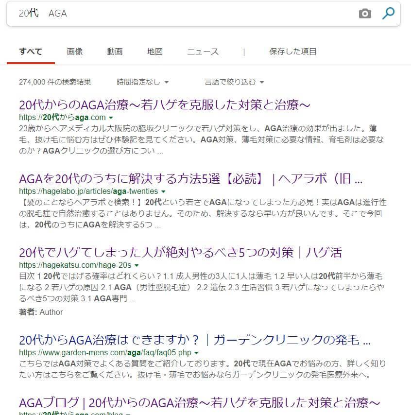 Bingの検索結果