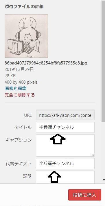 Wordpress画像ファイル名の設定方法