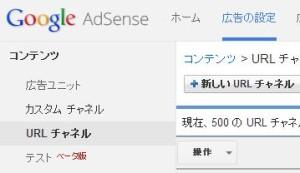 アドセンス広告