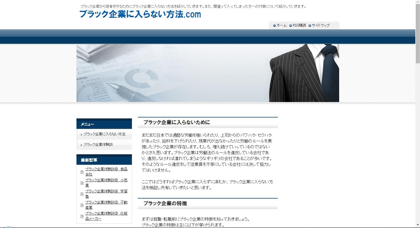 ブラック企業 ビフォア1