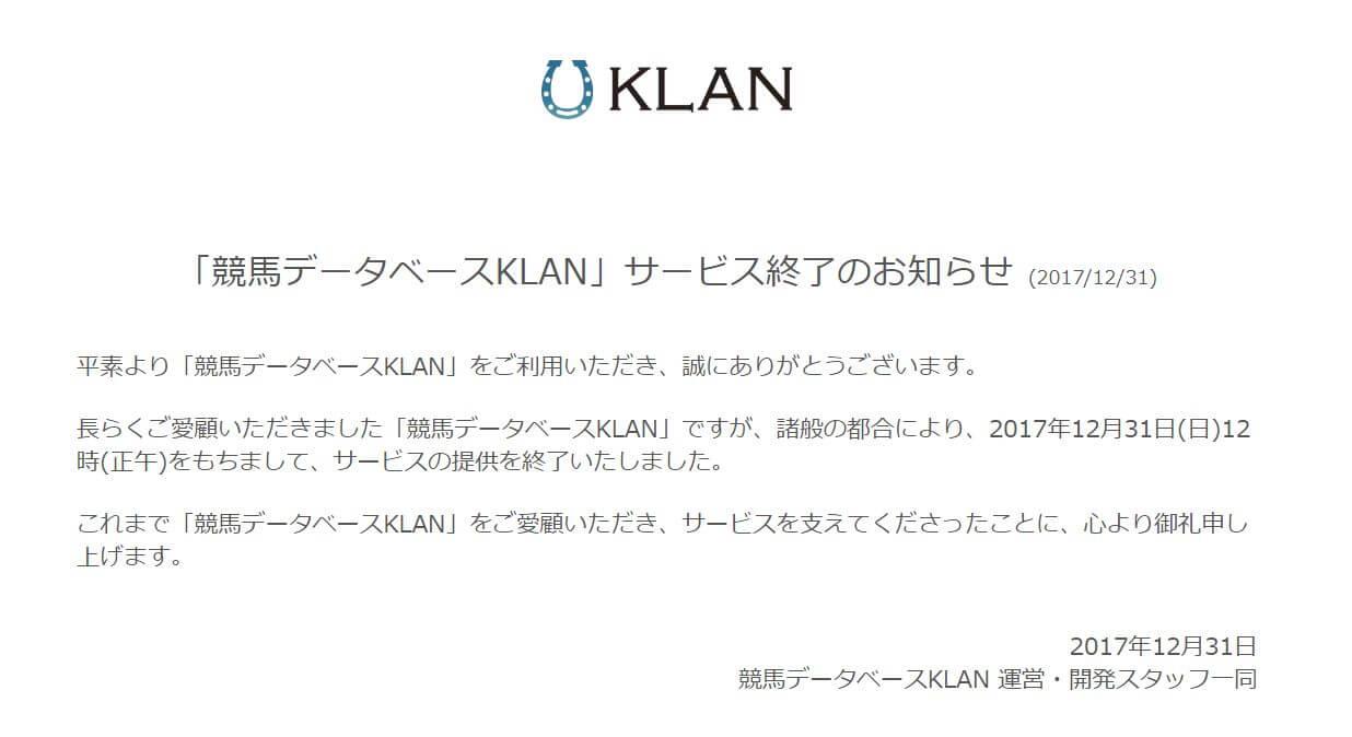KLANお世話になりました。