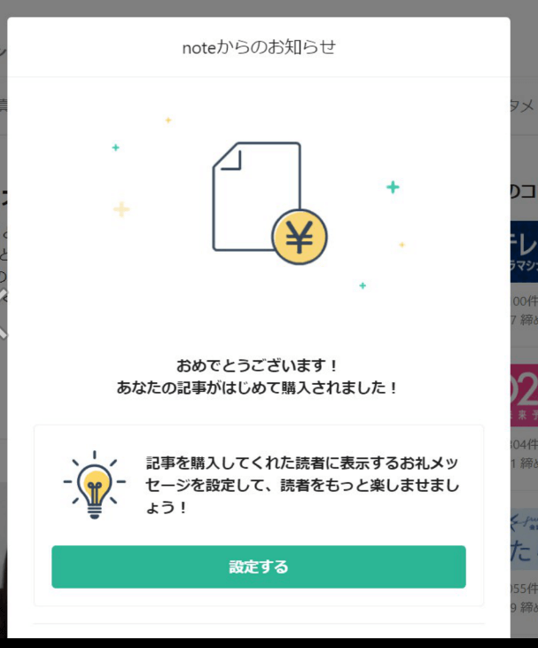 note初売上