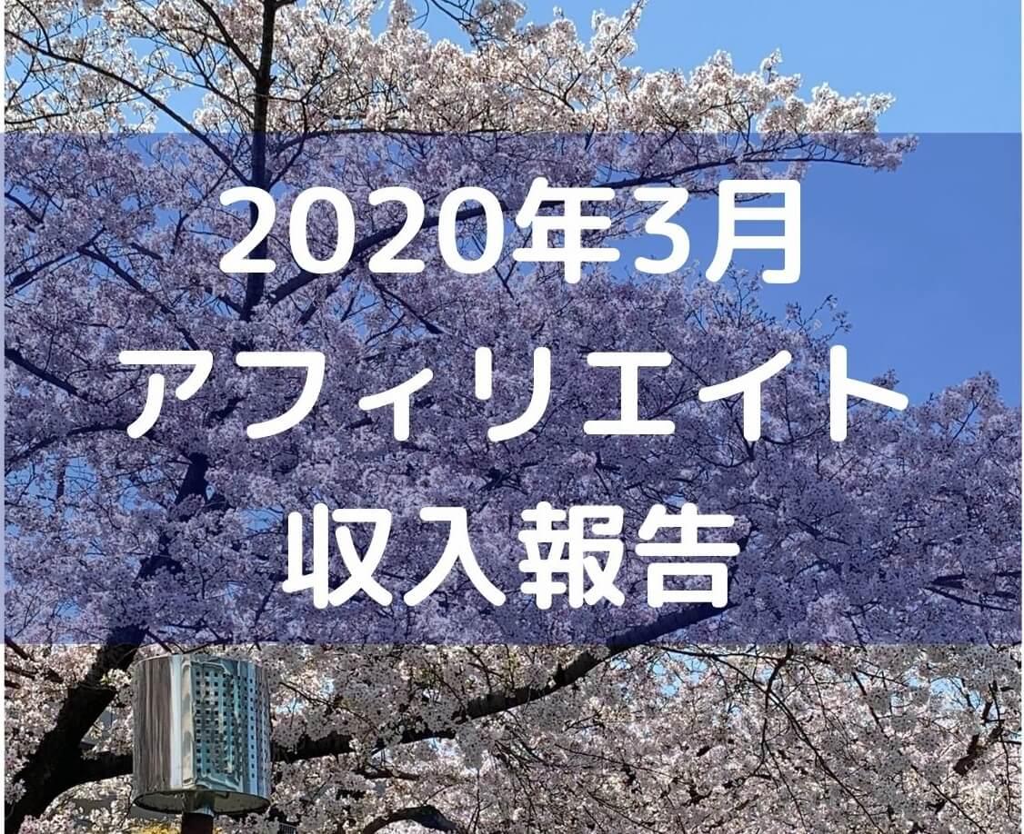 2020年3月アフィリエイト収入報告