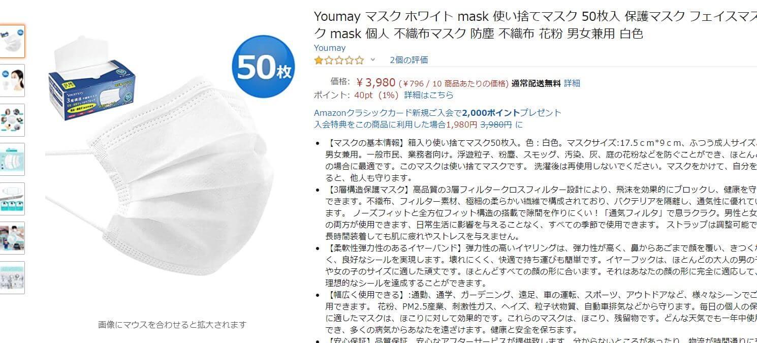 Amazonマスクの価格