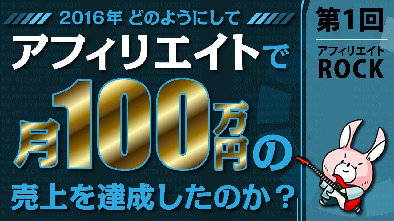 100万円の売上達成シリーズ