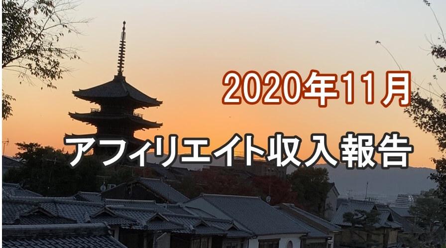 2020年11月アフィリエイト収入報告