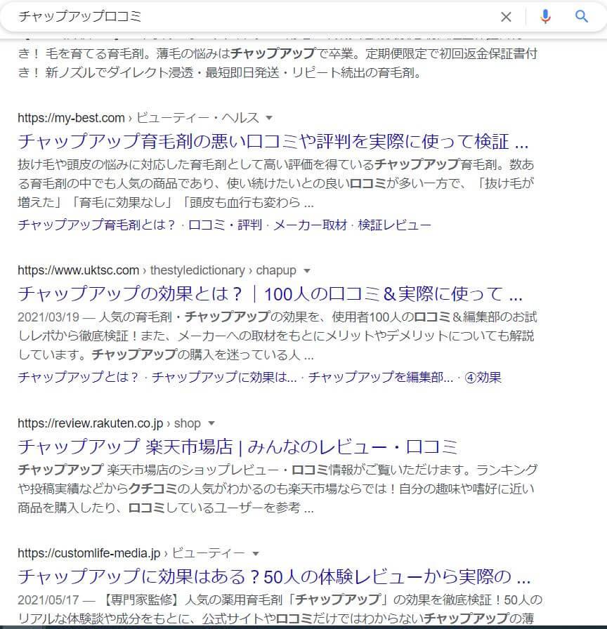 チャップアップの検索結果