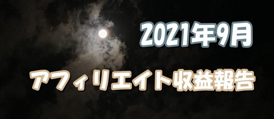 2021年9月アフィリエイト収益報告